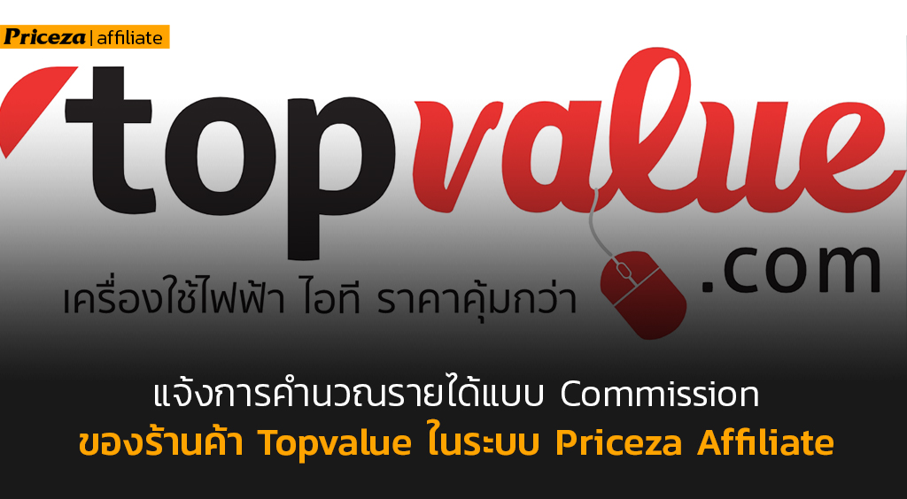แจ้งการคำนวณรายได้แบบ Commission ของร้านค้า Topvalue ในระบบ Priceza Affiliate